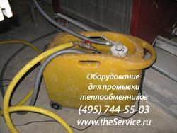 Оборудование для промывки теплообменников cip 20 бойлер с двумя теплообменниками thermona